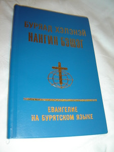 The Gospel of Matthew and Mark in Buryat Language - Reprint / Buryat (Buriat)