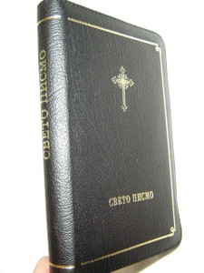 Serbian Bible 040 / Black Leather Bound with Golden Edges and Zipper / SB047Z