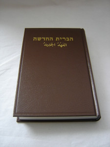 The New Testament in Hebrew and Arabic Hardcover