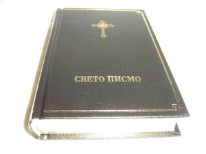 Serbian Bible - Golden Cross Cover / Midsize with Golden Edges 043 / Color Maps
