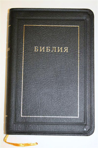 Russian Black Leather Bible / Protective Case, Golden Edges, Thumb Index