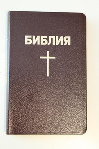 Russian Black or Brown Leather Bound Bible with Golden Edges and Thumb Index