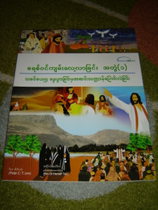 The Gospel Story - BURMESE Language Version / Vol. 1 JESUS - From Birth to Transfiguration