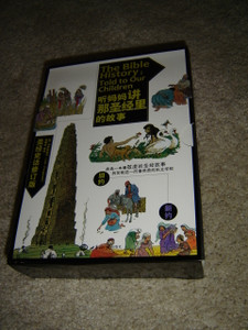 The Bible History: Told to Our Children (Chinese Language Edition) Old & New Testament