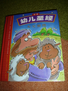 Bilingual English Chinese Children's Bible / Good Night Hugs From God Simplified Chinese-English / Recommended For Children Ages 2 to 5