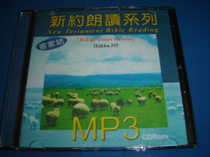 New Testament Bible Reading in Hakka Language (Union Version) MP3 CD-ROM