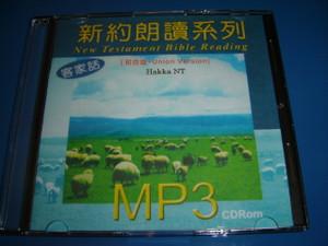 New Testament Bible Reading in Hakka Language (Union Version) MP3 CD-ROM