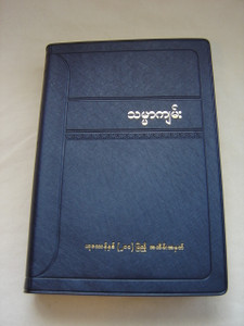 Burmese (Myanmar) Bible JV52 PL / Judson Version - Blue Cover with Golden Edges