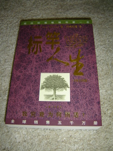 Purpose Driven Life / Chinese - English Bilingual Edition