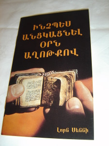 How to Spend a Day in Prayer ( Armenian Language Edition)
