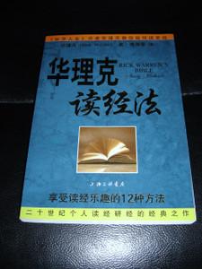 Mandarin Chinese Bible Study   jannalianglican