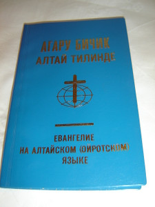 The Four Gospels in Altai Language / Altai (also Altay ) is Turkic language