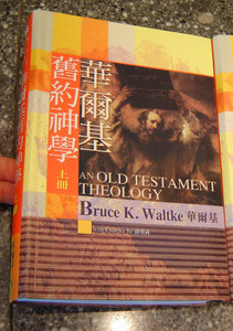 An Old Testament Theology - Volume 1 / Traditional Chinese Edition / An Exegetical, Canonical, and Thematic Approach