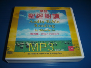 Audio Bible Reading in Mandarin - Union Version ( Includes 5 CD) CD-ROM (Old Testament and New Testament)