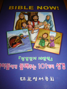 Bible Now! / Korean Children's Bible 468 pages / Comics and Activites / RNBN83E