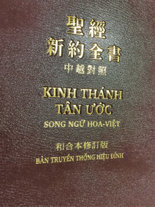 Chinese - Vietnamese Bilingual New Testament (RCUV - RVV) Kinh Thành Tân Ước Song Ngữ Hoa - Việt / Chinese: Revised Chinese Union Version - Vietnamese: Revised Vietnamese Version