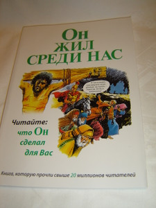He Lived Among Us ( Russian Edition ) Comic Strip Book about the Gospel in Russian Language