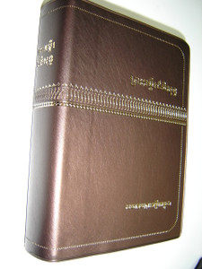 Khmer Holy Bible / Khmer Standard Version KHSV 052PLTI