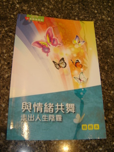 The Soul Care Bible Study Series: Dancing with Emotions - Chinese Language Edition