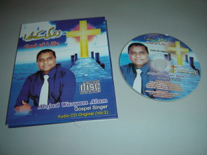 Urdu Language Worship CD / God of Life by Amjad Waryam Alam Gospel Singer (Vol. 2)