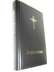 Serbian Bible with Golden Edges and Thumb Index / Sveto Pismo - Staroga I Novoga Zavjeta Biblija