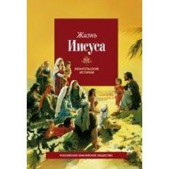 Life Iisusa.evangelskie stories / Zhizn Iisusa.Evangelskie istorii [Hardcover]