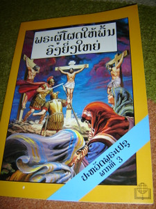 The Mighty Saviour in LAO Language - The Story of Jesus 3