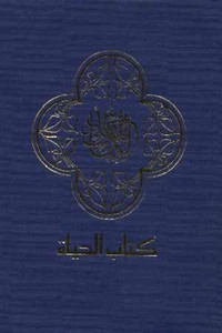 Arabic Bible [Hardcover] by International Bible Society
