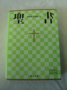 Japanese Bible - The New Interconfessional Translation with the Deuterocanonical / Apocryphal Books