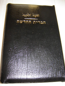 Leather Bound Hebrew - Arabic Bilingual New Testament / Golden Edges