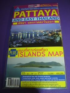 Chonburi-Rayong-Pattaya: Pattaya, Bang Saen, Si Racha, Laem Chabang / Provinz & City Streetmap
