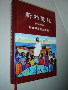 Chinese Catholic New Testament of Our People / Study New Testament / Study Note Source from La Biblia de Nuestro Pueblo 1