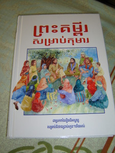 Illustrated Bible for Children in Khmer Language / The Lion Children's Bible