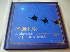 The Miracle of Christmas - Chinese Language Edition