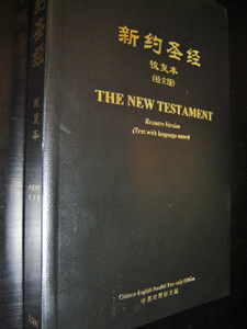 The New Testament Recovery Version Simplified Chinese - English Parallel Edition