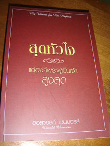My Utmost for His Highest (Thai Language Edition)