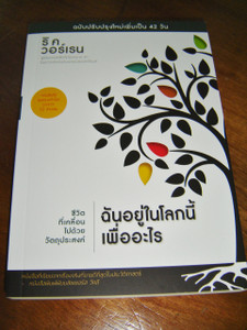 Purpose Driven Life ( Thai Language Translation) Expanded Edition