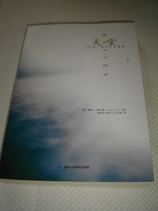 Heaven (Simplified Chinese Edition) What Will Heaven Be Like