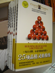 Building Blocks for A Better Life / Chinese Language Edition