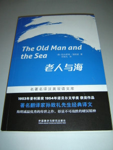 The Old Man and the Sea (English - Chinese Bilingual Edition)
