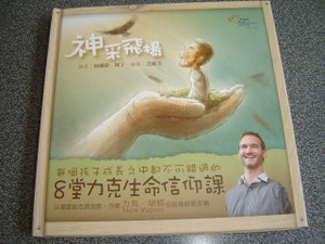 Believe, Belong, Become (Chinese Language Edition) 8 Faith Lessons from Nick Vujicic's Life