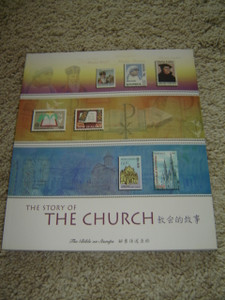 The Story of the Church: The Bible on Stamps