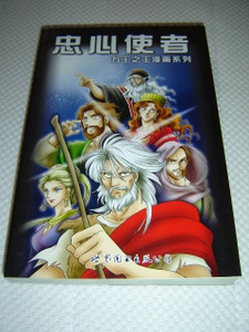 Manga Mutiny Comic Book Series / Old Testament Part 3 - Faithful Messengers (Chinese Edition)