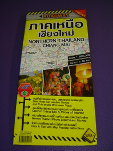Map of Northern Thailand - Chiang Mai (Bilingual) Roadway - New Edition (1:850 000)