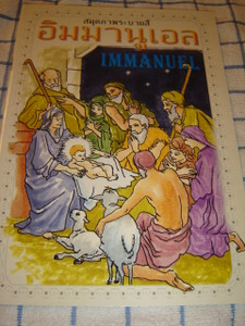 Immanuel - Thai Language Coloring Book for Children / Bible Stories from the New Testament