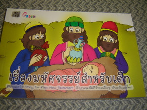Thai Language Children's Bible / New Testament - Wonderful Story for Kids