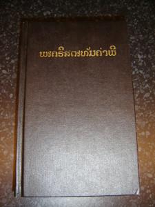 Lao Bible OV53 / Black Hardcover 1995 Print 2M UBS