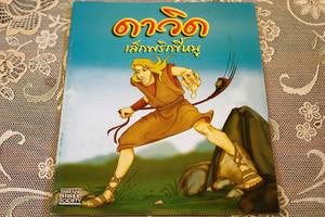 The Story of David in Thai Language / Bible Stories for Thai Children / Comic Strip Book /  ดาวิด เล็กพริกขึ้หนู-การ์ตูน