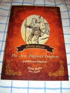 The New Pilgrim's Progress (Thai Language Edition) One Man's Search for Eternal Life