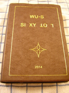 The Holy Bible in Lisu Language / 2014 Revised Edition / Brown Vinyl Bound RLISU 62 PL